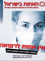 האחות בישראל – ביטאון 159