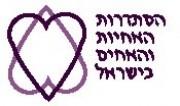 ועד אחיות הקהילה – מחוז ירושלים